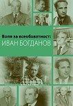 Воля за всеобхватност: Иван Богданов - Михаил Неделчев, Пламен Дойнов -