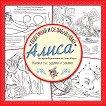 Оцветявай и се забавлявай: Алиса - книга