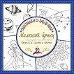 Оцветявай и се забавлявай:  Малкият принц - детска книга