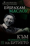 Към психологията на битието - Ейбрахам Маслоу - книга