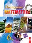 Полезната математика за 6. клас - учебна тетрадка
