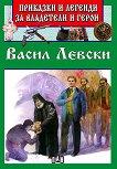 Приказки и легенди за владетели и герои: Васил Левски - детска книга
