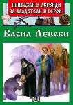 Приказки и легенди за владетели и герои: Васил Левски - книга