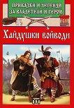 Приказки и легенди за владетели и герои: Хайдушки войводи -