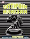 Оптични илюзии 2 - книга