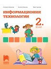 Информационни технологии за 2. клас - Антоанета Миланова, Величка Николова, Вера Георгиева - помагало