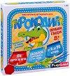 Крокодил - Прани гащи - Детска състезателна игра -