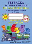 Тетрадка № 4 за упражнение по математика за предучилищна възраст и 1. клас -
