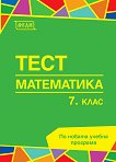 Тест по математика за 7. клас - Донка Гълъбова - учебна тетрадка