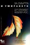 За смъртта и умирането - книга