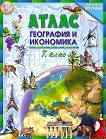 Атлас по география и икономика за 7. клас - Теменужка Бандрова -