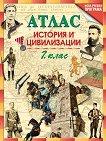 Атлас по история и цивилизации за 7. клас - Никола Дюлгеров, Теменужка Бандрова -