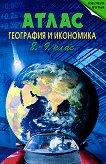 Атлас по география и икономика за 8. и 9. клас - Теменужка Бандрова - сборник