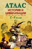 Атлас по история и цивилизации за 8. и 9. клас - Никола Дюлгеров, Теменужка Бандрова -
