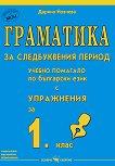 Граматика - учебно помагало по български език с упражнения за 1. клас - Веселина Минчева -