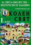 Учебно помагало по околен свят за 1. клас - Пенка Даскова, Евдокия Стефанова, Райна Стоянова -