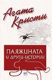 Паяжината и други истории - Агата Кристи - книга