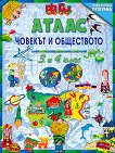 Атлас по човекът и обществото за 3. и 4. клас - Теменужка Бандрова -