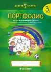 Златно ключе: Портфолио на детето за 3. група - Ели Драголова, Камелия Йорданова - помагало