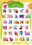Златно ключе: Учебно табло - Светът на буквите и думите № 1 и № 2 за 3. група -