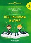 Златно ключе: Книга за учителя по музика за 3. група + CD - Даниела Иванова Попова -