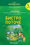 Златно ключе: Бистро поточе - христоматия за 3. група - Маргарита Тодорова Терзиева - помагало
