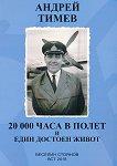 Андрей Тимев 20 000 часа в полет и един достоен живот - книга