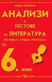 Анализи и тестове по литература за 6. клас - Мария Бейнова -