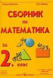 Сборник по математика за 2. клас - Раинка Върбанова, Петя Кайкова -