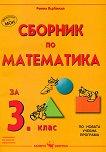 Сборник по математика за 3. клас - учебна тетрадка