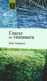 Гласът на тишината - Иван Теофилов - книга