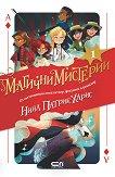 Магични мистерии - книга 1 - Нийл Патрик Харис -