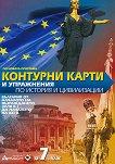 Контурни карти и упражнения по история и цивилизации за 7. клас - Красимира Михайлова - книга