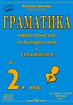 Граматика - учебно помагало по български език с упражнения за 2. клас - Веселина Минчева - книга
