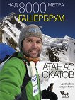 Над 8000 метра - книга 3: Гашербрум - Атанас Скатов - книга