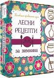 Колекция практични идеи: Лесни рецепти за зимнина - книга