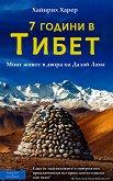 7 години в Тибет - Хайнрих Харер - книга