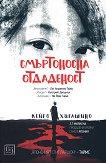 Смъртоносна отдаденост - Кейго Хигашино - книга