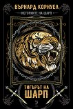 Историите на Шарп - книга 1: Тигърът на Шарп - Бърнард Корнуел -