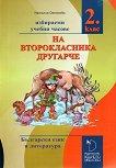 На второкласника другарче: Помагало за избираемите учебни часове по български език и литература за 2. клас - табло