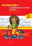 Тетрадка № 2 с упражнения по писане за 1. клас : Вариант 2 - Тодорка Бановска -