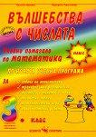 Вълшебства с числата: Учебно помагало по математика за 3. клас - Евтимия Манчева, Маргарита Тороманова -