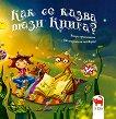 Туй - Онуй: Как се казва тази книга - Мая Бочева -