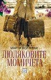 Люляковите момичета - Марта Хол Кели - книга