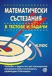 Математически състезания в тестове и задачи за 7. клас - сборник