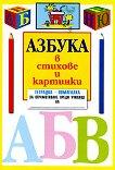 Азбука в стихове и картинки - Веска Ангелова, Веска Петърчева, Станислав Пенев -