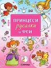 Игри с принцеси, русалки и феи - Лида Данилова -