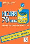Нови 70 теста по български език и литература за изпита в 7. клас - помагало