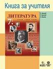 Книга за учителя по литература за 7. клас - Боян Биолчев, Николай Аретов, Нели Илиева -