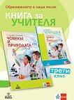 Книга за учителя по човекът и природата за 3. клас - Илиана Мирчева, Валентин Богоев -